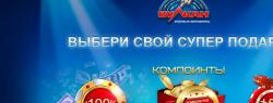 В чем преимущества интернет-казино Вулкан?