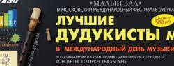 На московском фестивале дудука выступят профессионалы со всего мира