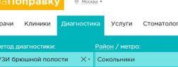 Стартап НаПоправку создал онлайн-сервис записи в столичные клиники для жителей Москвы и МО