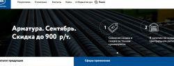НЛМК начинает новый этап развития электронной коммерции