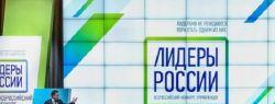 Стартовал Конкурс управленцев «Лидеры России» 2018-2019 гг.
