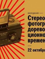 Музей изнутри: экскурсии по фондам Музея Москвы