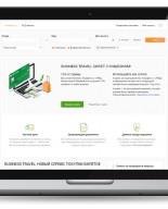 Сбербанк запустил новый онлайн-сервис Business Travel для организации деловых поездок