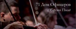 Санкт-Петербургский симфонический оркестр имени И. А. Мусина представит шедевры мировой оперы в Сергиевом Посаде