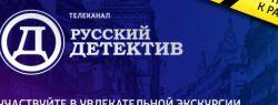 Москвичей ждет бесплатная экскурсия