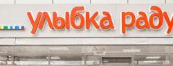 На территории Архангельской области появятся магазины сети «Улыбка радуги»