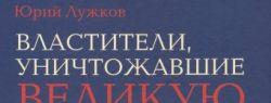 Юрий Лужков в своей новой книге исследовал ошибки правителей России XX века