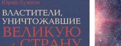 Свои новые литературные труды анонсирует Юрий Лужков