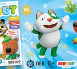 Телеканал «МУЛЬТ» запускает журнал для детей
