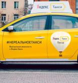 Такси города Пенза