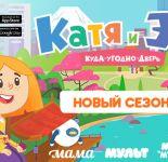 Премьера второго сезона «Катя и Эф. Куда-Угодно-Дверь» в приложении «МУЛЬТ»