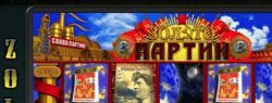 Казино Император и игровой автомат Золото Партии