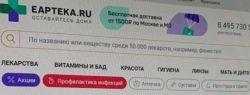 Рост выручки в период пандемии коронавируса зафиксировала Еаптека
