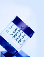 К участию в конкурсе «Лучший ипотечный эксперт России» приглашает Ипотека.Центр
