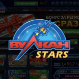 Вулкан Старс и игровые автоматы без регистрации от Игрософта