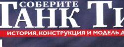 Российское телевидение рекламирует модели гитлеровских танков