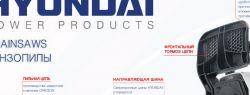 HYUNDAI POWER PRODUCTS представляет новую линейку бензопил для российского рынка