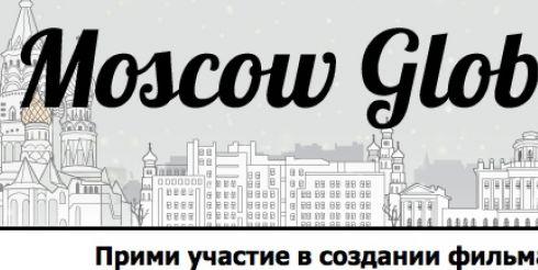 На территории дизайн-завода Флакон пройдет пресс-конференция, посвященная запуску проекта Moscow Global