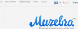 Muzebra.com – первый в рунете бесплатный поисковик музыки и онлайн плеер