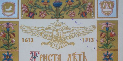 Секретное письмо императора Александра I продадут на аукционе «К 400-летию Дома Романовых»
