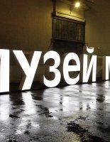 Конференция «Музей в городе — Город в музее»