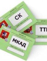 Пропуск на МКАД, ТТК, СК в Москву