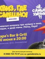 Самые остроумные интеллектуалы станут участниками квиз-игры в Москве